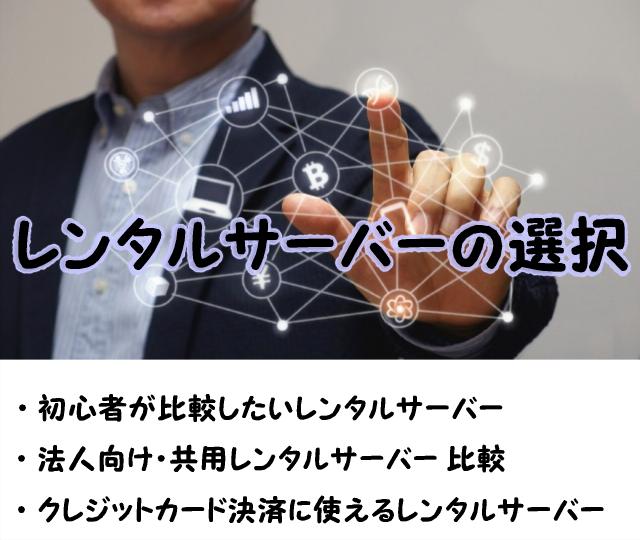 初心者・法人向け・クレジットカード決済に使えるレンタルサーバー